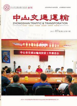 《中山交通运输》2017年第2期,数字画册,在线期刊阅读发布