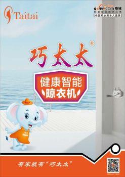 巧太太晾衣架电子画册2018