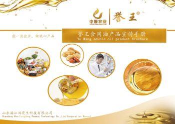 誉王食用油产品宣传手册