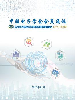 中国电子学会会员通讯2019年第6期,3D翻页电子画册阅读发布平台