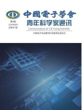 中国电子学会青年科学家通讯2020年第4期,电子期刊,在线报刊阅读发布