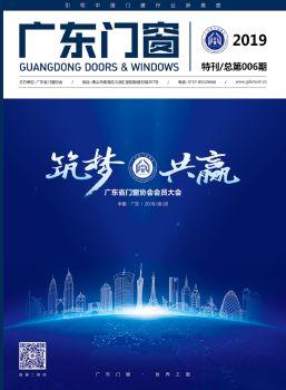 广东省门窗协会电子画册