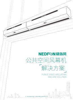 公共空间风幕机解决方案-绿岛风电子书