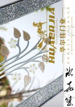 广东佛山华尔佳门业冰花工艺玻璃篇电子画册