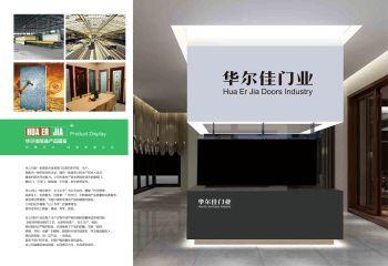 广东佛山华尔佳门业电子画册