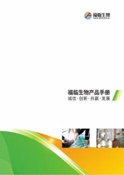2020年福临生物产品手册