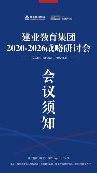 建業教育集團2020-2026戰略研討會 會議須知