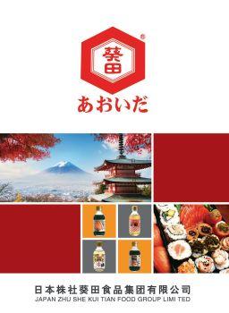 葵田食品集团有限公司 电子杂志制作平台