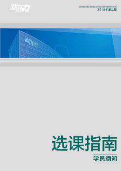 北京新东方学员手册