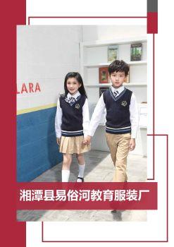 湘潭县易俗河教育服装厂电子书