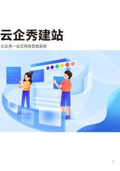 云企秀建站产品介绍电子宣传册