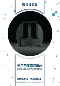 汉坤VR三自由度体验平台V1.0电子宣传册