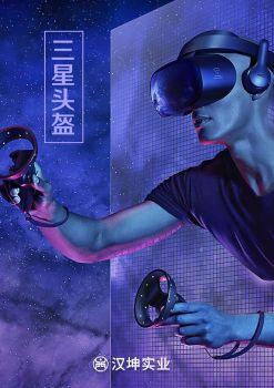 汉坤VR三星头盔V1.0宣传画册