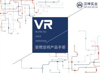 受限空间V2.1电子杂志