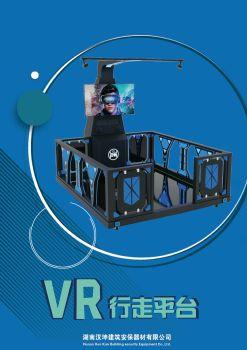 汉坤VR行走平台V1.0宣传画册