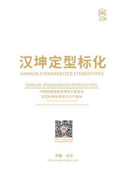 汉坤定型标化图册13版 电子书制作软件