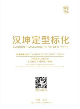 汉坤定型标化图册