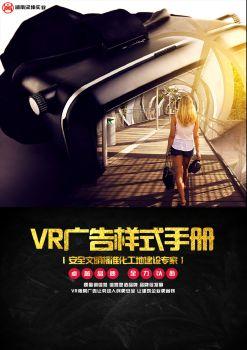 VR房间广告样式手册