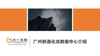 大一互联@广州联通化龙数据中心介绍v2.0宣传画册