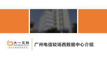 大一互联@广州电信较场西数据中心心v2.0宣传画册
