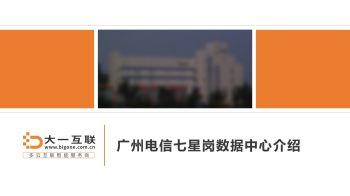 大一互联@广州电信七星岗数据中心v2.0电子书