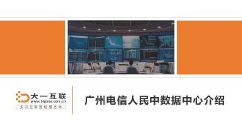 大一互联@广州电信人民中数据中心介绍v2.0电子杂志