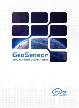 GeoSensor视频三维场景融合平台产品手册