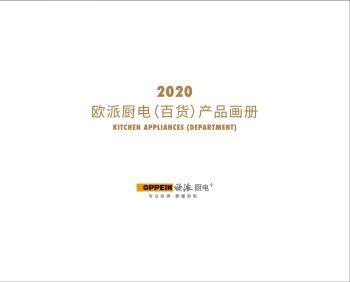 2020歐派廚電百貨產品畫冊 電子書制作軟件