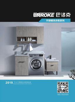 2019巴洛克洗衣柜电子画册