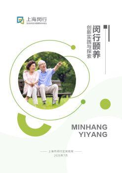 闵行颐养-创新实践与探索电子杂志