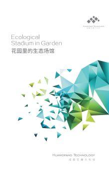 花魔方生态场馆 电子杂志制作平台