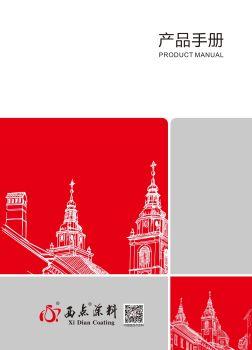 西点涂料产品手册,在线数字出版平台