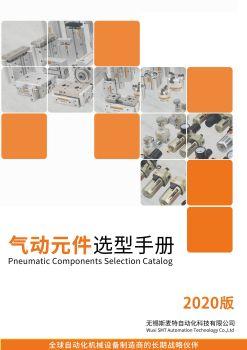 无锡斯麦特气源处理器 电子书制作软件