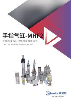 无锡斯麦特MHF2手指气缸 电子杂志制作平台