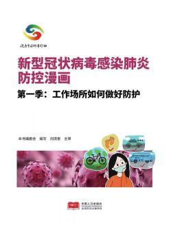 平安福节能门窗有限公司新冠肺炎防控手册(第一季)