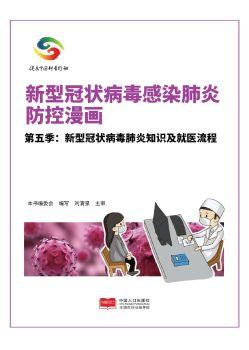 平安福节能门窗有限公司新冠肺炎防控手册(第五季)