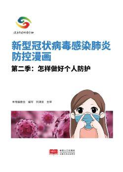 平安福节能门窗有限公司新冠肺炎防控手册(第二季)