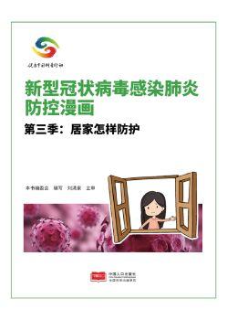 平安福节能门窗有限公司新冠肺炎防控手册(第三季)