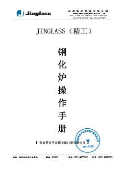 张家界市平安福节能门窗有限公司JINGLASS(精工)钢化炉操作手册