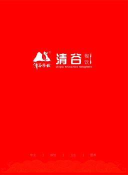 福建清谷餐饮管理有限公司电子画册