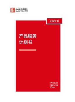 2020年产品服务手册电子版