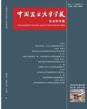 中国农业大学学报(社会科学版)2018年第6期,在线数字出版平台