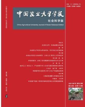 中国农业大学学报(社会科学版)2019年第2期,电子期刊,在线报刊阅读发布