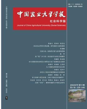 中国农业大学学报(社会科学版)2020年第1期,电子期刊,在线报刊阅读发布