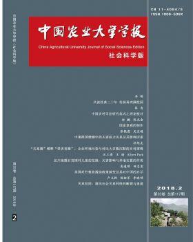 中国农业大学学报(社会科学版)2018年第2期,电子期刊,在线报刊阅读发布