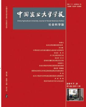 中国农业大学学报(社会科学版)2017年第2期,3D数字期刊阅读发布