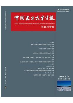 中国农业大学学报(社会科学版)2018年第1期,3D数字期刊阅读发布