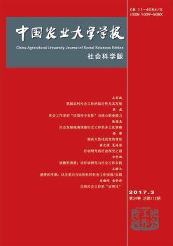 中国农业大学学报(社会科学版)2017年3期社会工作专刊 赠阅