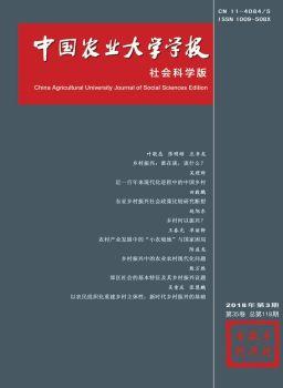 中国农业大学学报(社会科学版)2018年第3期,在线数字出版平台