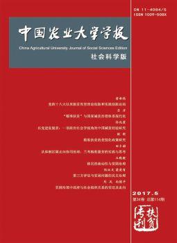 中国农业大学学报(社会科学版)2017年第5期 扶贫专刊,3D数字期刊阅读发布